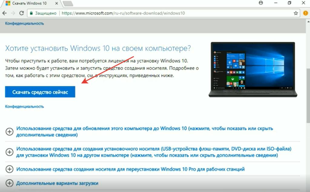 Загрузочная USB флешка с Windows 10