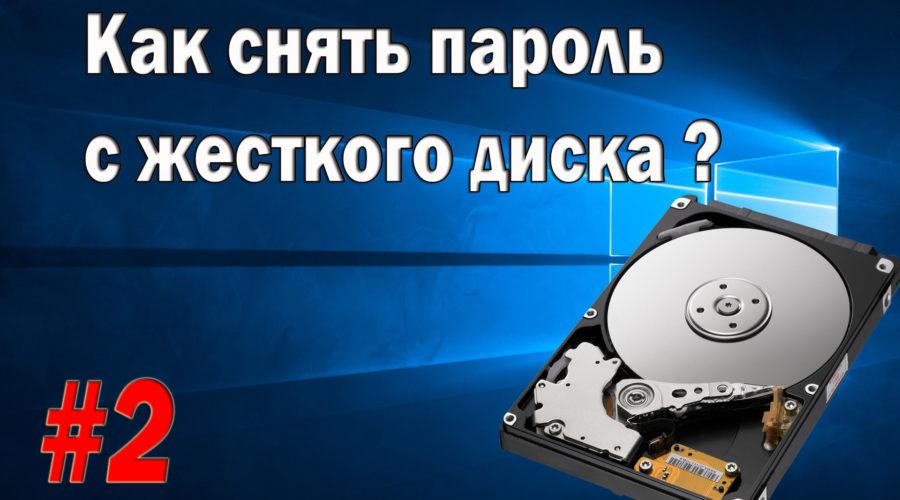 Снятие пароля с жесткого диска