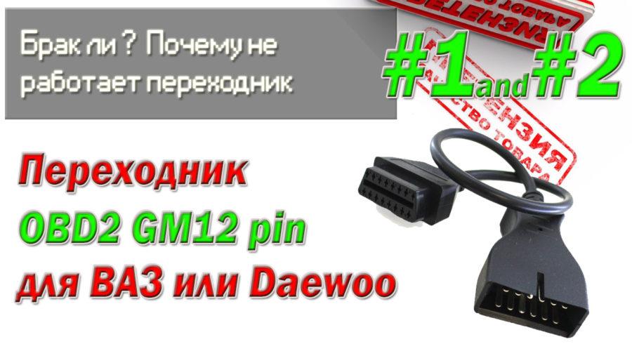 ВАЗ LADA Daewoo GM12 pin на OBDII 16 pin